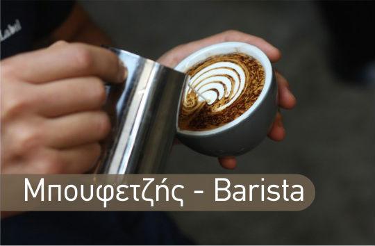 Μπουφετζής - Barista