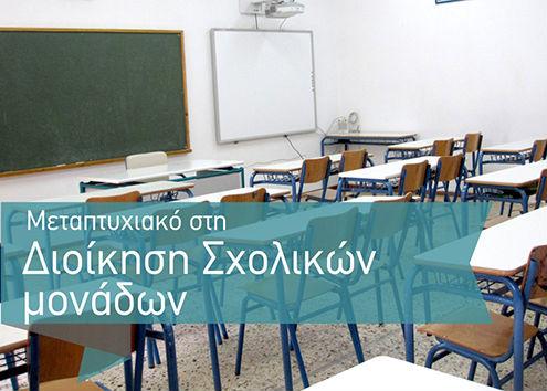 Διοίκηση σχολικών μονάδων