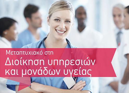 Διοίκηση υπηρεσιών και μονάδων υγείας