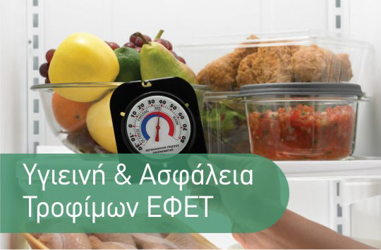 Υγιεινή & Ασφάλεια Τροφίμων ΕΦΕΤ