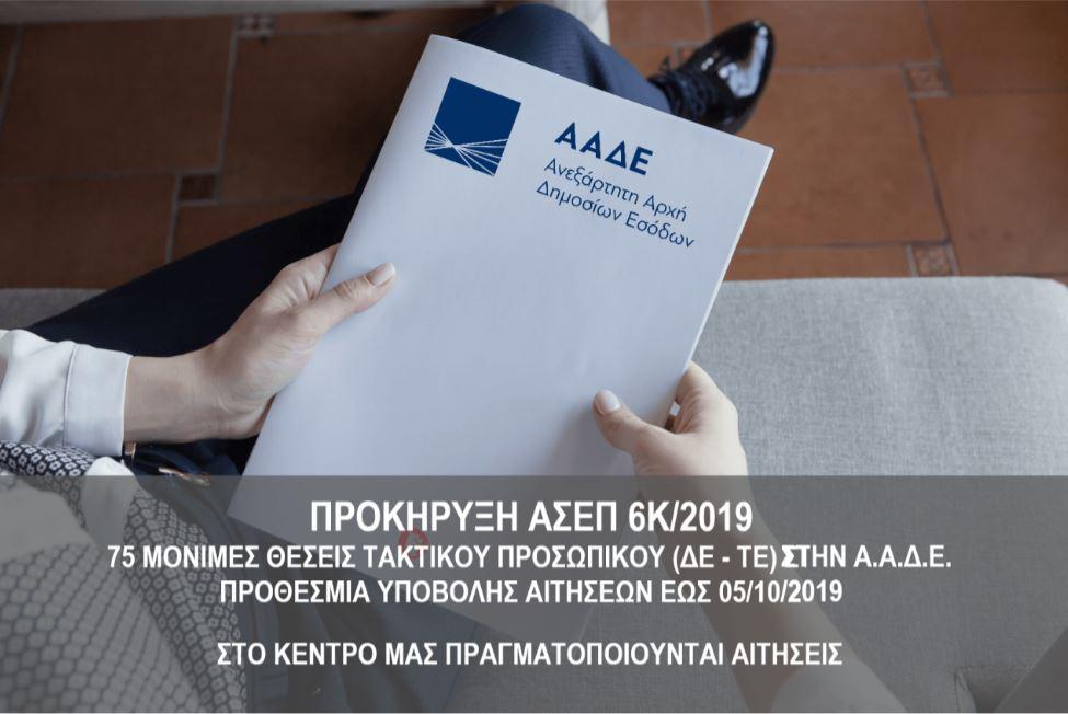 6Κ/2019Προκήρυξη του ΑΣΕΠ