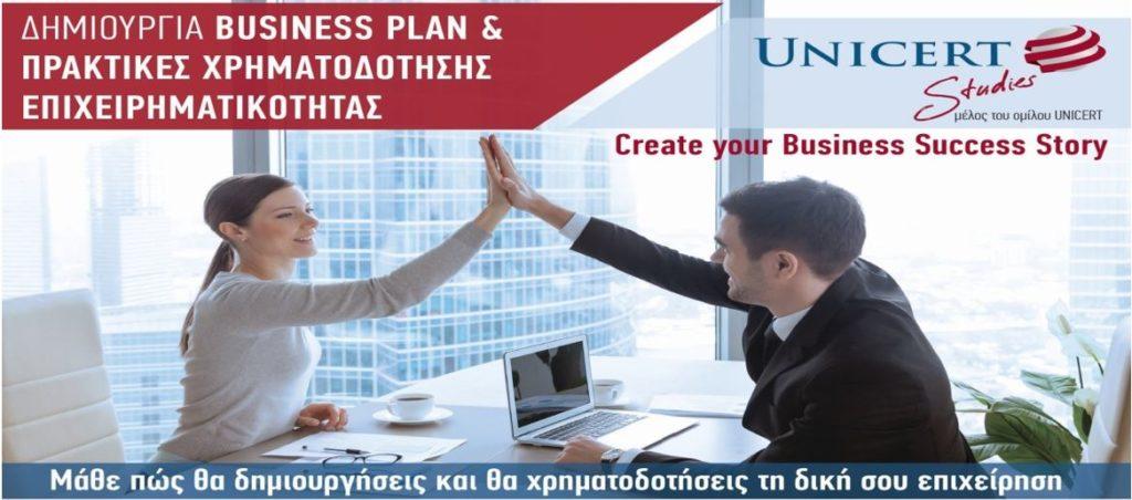 Σεμινάριο για business plan στο ΕΣΠΑ