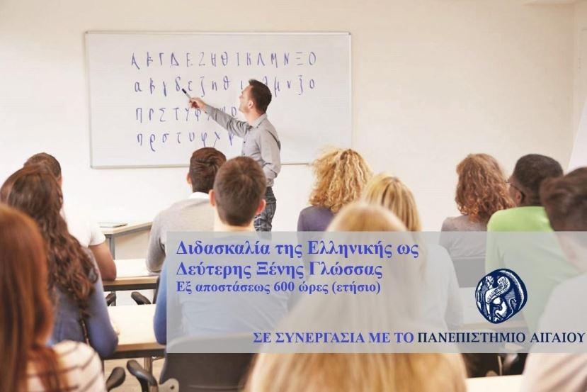 Διδασκαλία της Ελληνικής ως Δεύτερης Ξένης Γλώσσας