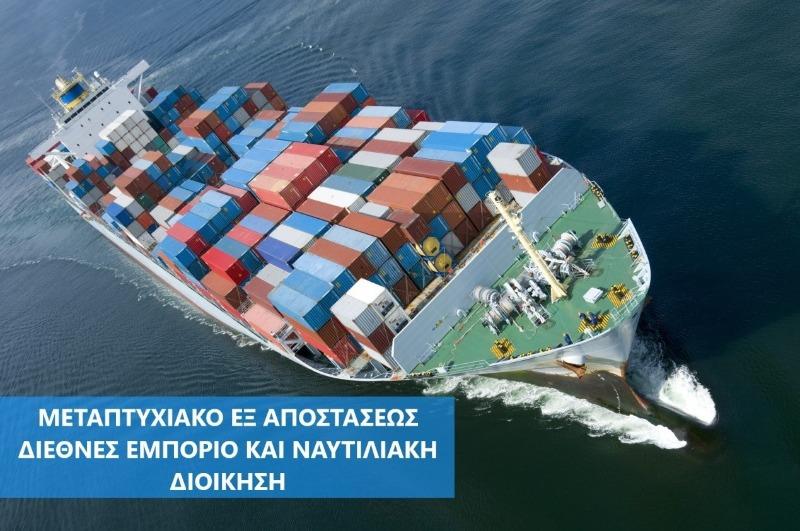 Διεθνές εμπόριο και ναυτιλιακή διοίκηση