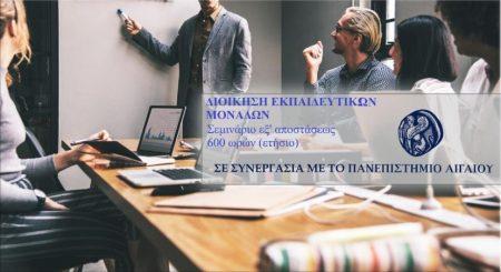 Διοίκηση Εκπαιδευτικών Μονάδων