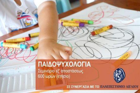 Παιδοψυχολογία